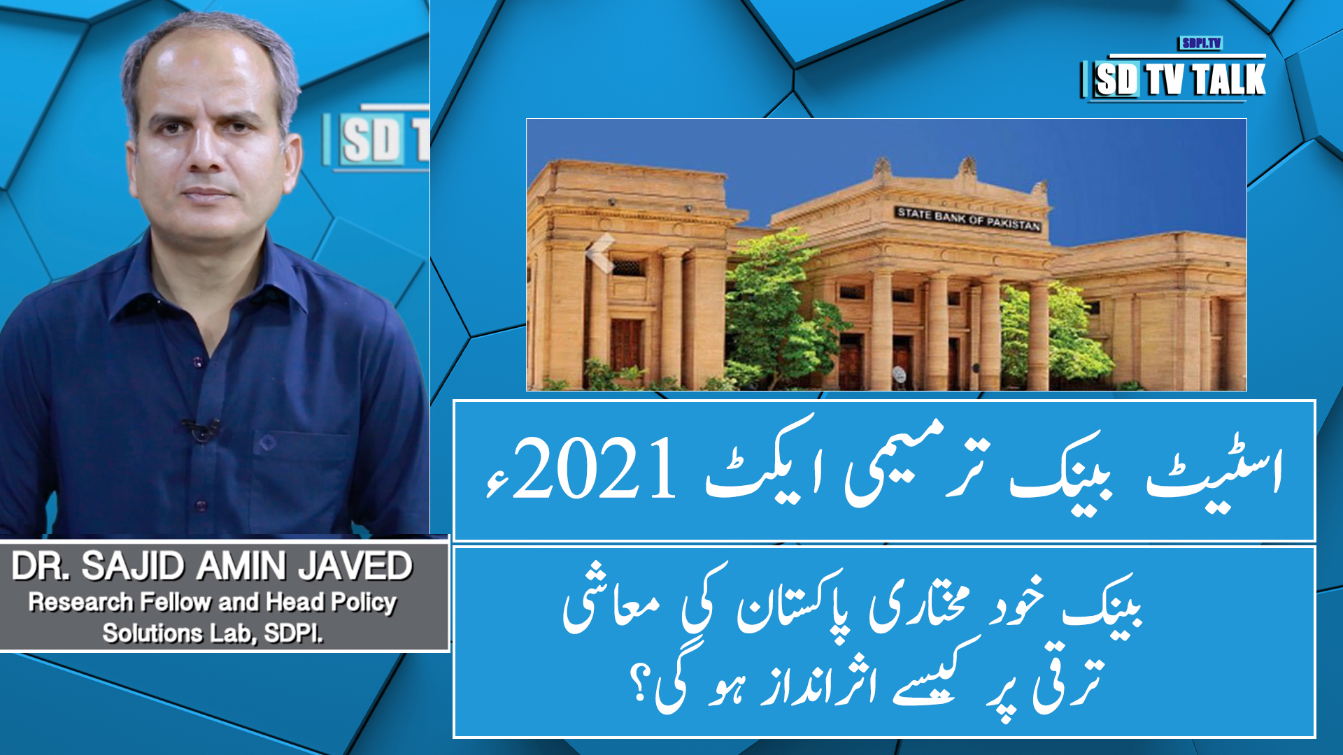 State bank of Pakistan​ Amendment Act 2021,First Response to the SBP​ Amendment​ Act 202